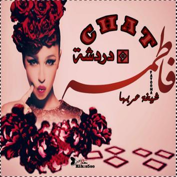 شات شيخة عربها poster