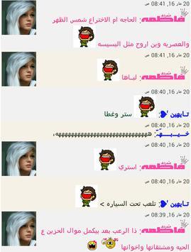 شات شيخة عربها apk screenshot