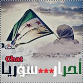 شات احرار الشام icon