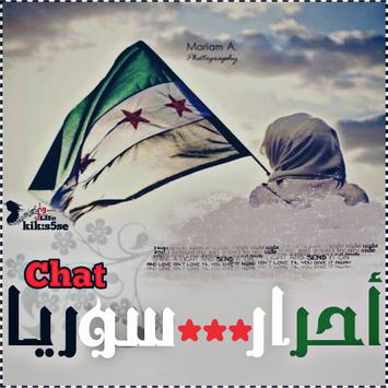 شات احرار الشام poster