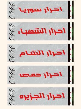 شات احرار الشام apk screenshot