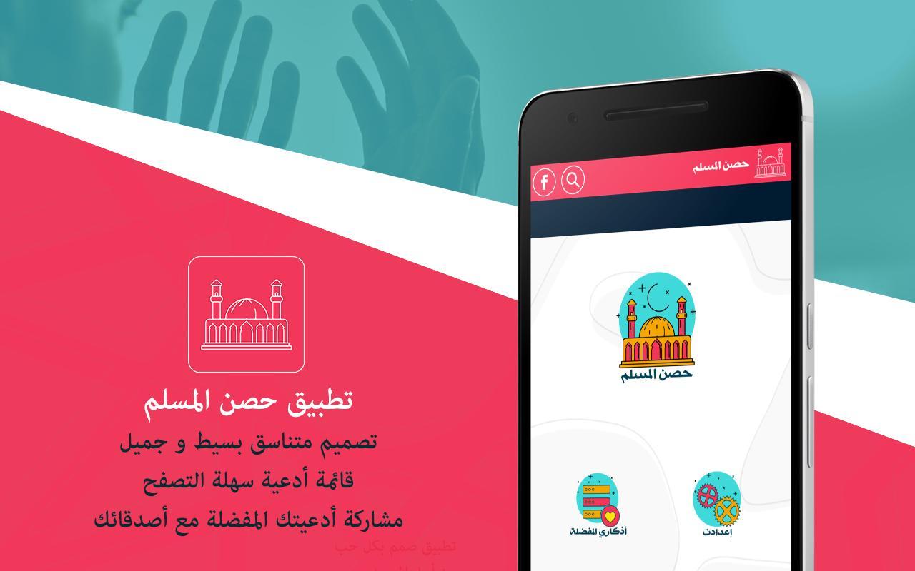 حصن المسلم كاملا اصدار جديد For Android Apk Download