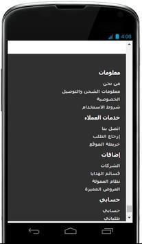 تكييف شارب العربى apk screenshot