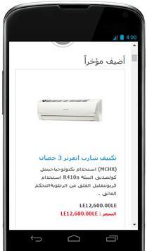 تكييف شارب العربى poster