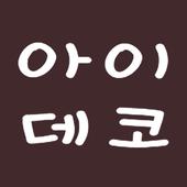 아이데코 icon
