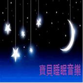 baby sleep song icon