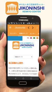 NPO Jikoninshiki Kenkyu Center apk screenshot