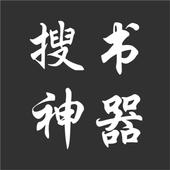 搜书神器 icon