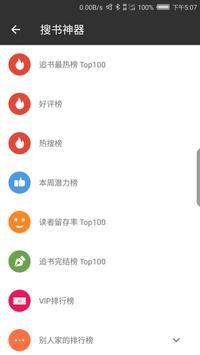 搜书神器 screenshot 3
