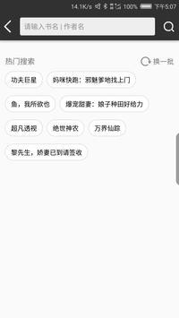 搜书神器 screenshot 2