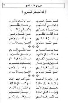 ديوان ابتسام المدامع apk screenshot