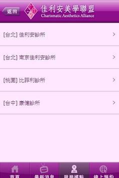 佳利安美學聯盟 apk screenshot