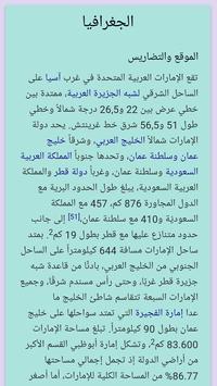 الامارات العربية المتحدة screenshot 5