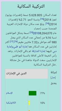 الامارات العربية المتحدة screenshot 6