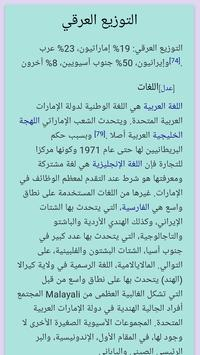 الامارات العربية المتحدة screenshot 7