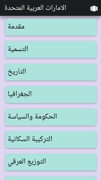 الامارات العربية المتحدة poster