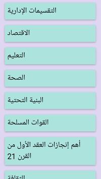 الامارات العربية المتحدة screenshot 1