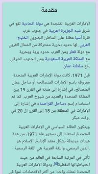 الامارات العربية المتحدة screenshot 3