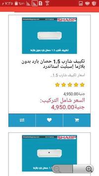 تكييف شارب ادارة المبيعات apk screenshot