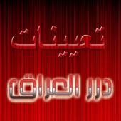 تعيينات درر العراق - DORRAR JOBS icon