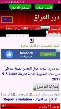 تعيينات درر العراق - DORRAR JOBS screenshot 1