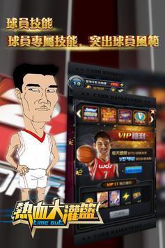 热血大灌篮-激战杯赛 screenshot 2