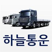 전국지입차 매매 하늘통운 icon