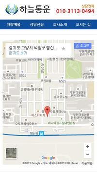 전국지입차 매매 하늘통운 apk screenshot