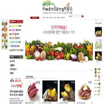환상몰 - 믿고 구매하는 농수산물 쇼핑몰 poster