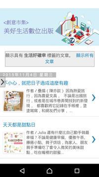 創意市集美好生活數位出版品 apk screenshot