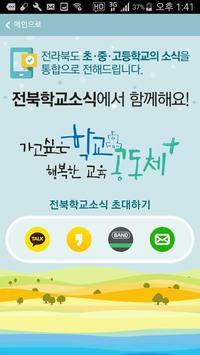 부모성장학교 apk screenshot