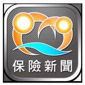 保險新聞 icon