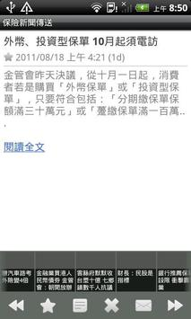保險新聞 apk screenshot