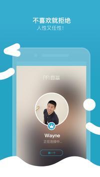 面基 - 同志一对一视频交友社区 apk screenshot