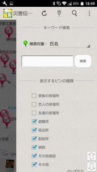 Disaster Message Board MAP screenshot 2