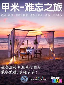 We are Krabi Chinese poster