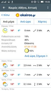 Καιρός Ελλάδα screenshot 1