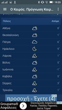 Καιρός Ελλάδα screenshot 3