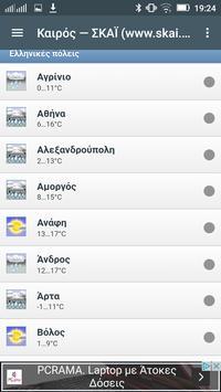 Καιρός Ελλάδα screenshot 6