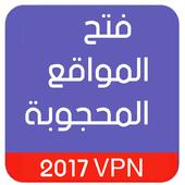 فتح المواقع المحجوبة 2017 icon