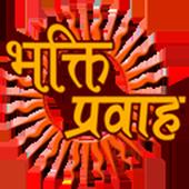 Bhakti Ki Pravah icon