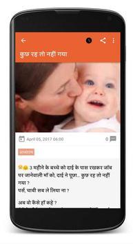 Bhakti Ki Pravah screenshot 4