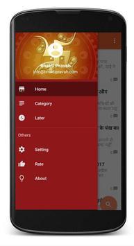 Bhakti Ki Pravah screenshot 1