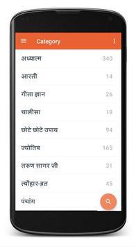 Bhakti Ki Pravah screenshot 2