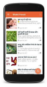 Bhakti Ki Pravah screenshot 3
