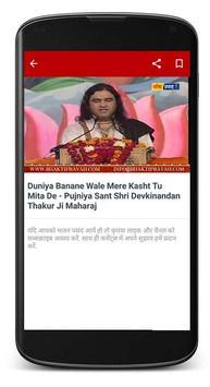 Bhakti Pravah Video apk screenshot