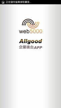 ALLGOOD 企業後台App poster