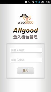 ALLGOOD 企業後台App screenshot 1