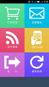ALLGOOD 企業後台App screenshot 2