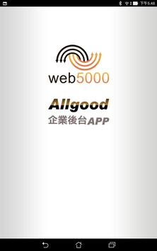 ALLGOOD 企業後台App screenshot 4